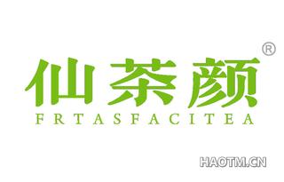 仙茶颜 FRTASFACITEA