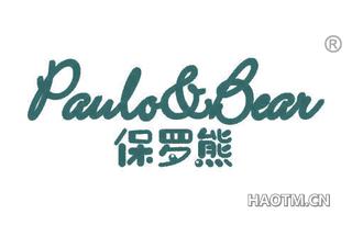 保罗熊 PAULO BEAR