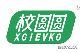 校圆圆 XCIEVKO