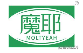 魔耶 MOLTYEAH