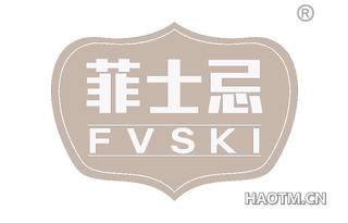 菲士忌 FVSKI