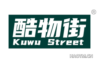 酷物街 KUWU STREET