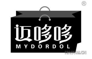 迈哆哆 MYDORDOL