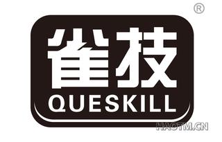 雀技 QUESKILL