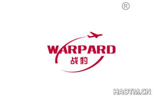 战豹 WARPARD