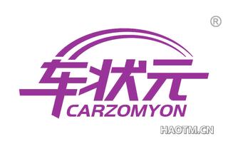 车状元 CARZOMYON