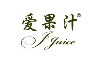 爱果汁 J JUICE