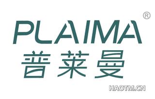 普莱曼 PLAIMA