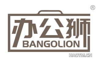 办公狮 BANGOLION