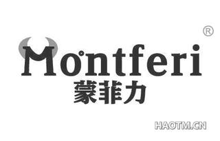 蒙菲力 MONTFERI
