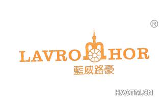 蓝威路豪 LAVRO HOR