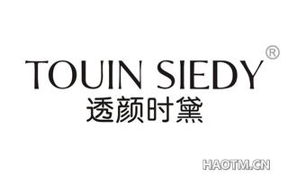 透颜时黛 TOUIN SIEDY