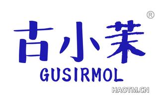 古小茉 GUSIRMOL