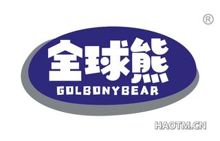 全球熊 GOLBONYBEAR