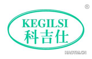 科吉仕 KEGILSI