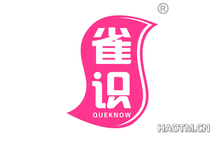雀识 QUEKNOW