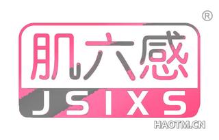 肌六感 JSIXS