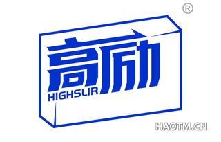 高励 HIGHSLIR