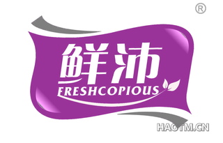 鲜沛 FRESHCOPIOUS