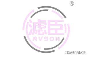 滤臣 RVSON