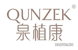 泉植康 QUNZEK