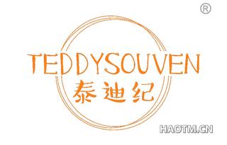 泰迪纪 TEDDYSOUVEN