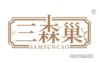 三森巢 SAMSUNCAO