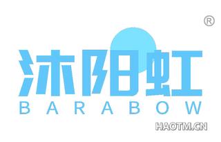 沐阳虹 BARABOW