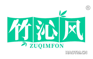 竹沁风 ZUQIMFON