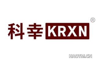 科幸 KRXN