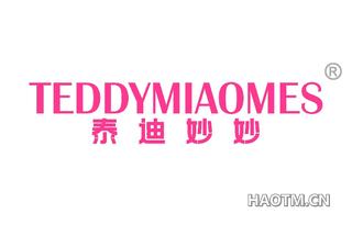 泰迪妙妙 TEDDYMIAOMES