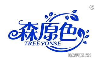 森原色 TREEYONSE