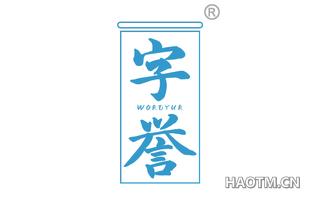 字誉 WORDYUR