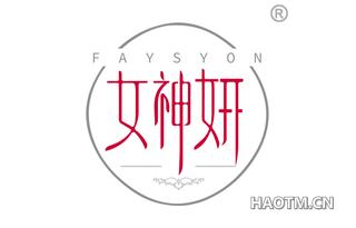 女神妍 FAYSYON