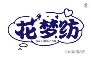 花梦纺 HARMENFON