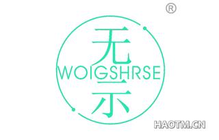 无示 WOIGSHRSE