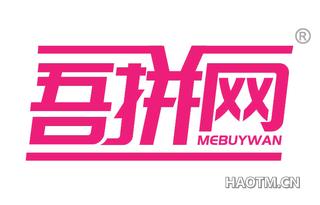 吾拼网 MEBUYWAN