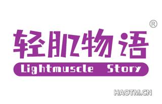 轻肌物语 LIGHTMUSCLE STORY