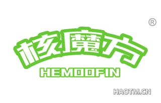 核魔方 HEMOOFIN