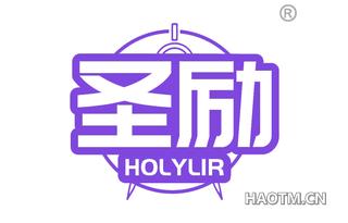 圣励 HOLYLIR