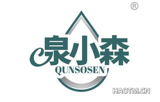 泉小森 QUNSOSEN