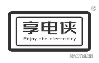 享电侠 ENJOY THE ELECTRICITY