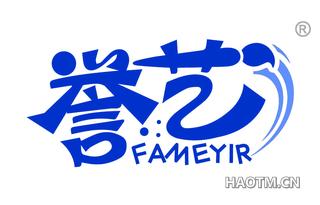誉艺 FAMEYIR