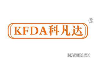 科凡达 KFDA