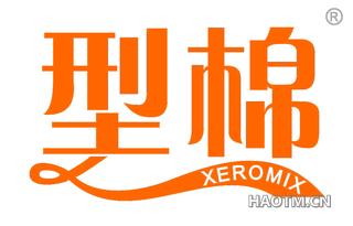型棉 XEROMIX