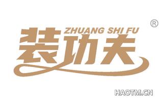 装功夫 ZHUANG SHI FU