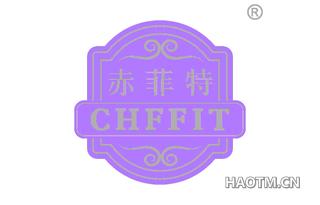 赤菲特 CHFFIT