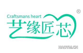艺缘匠芯 CRAFTSMANS HEART