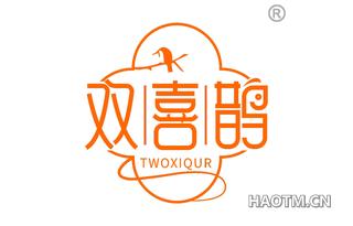 双喜鹊 TWOXIQUR