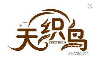 天织鸟 TINZYBIRD